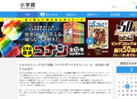 magsample.shogakukan.co.jp