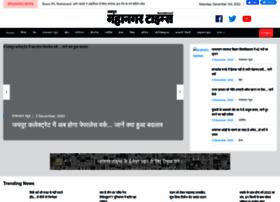 mahanagartimes.com