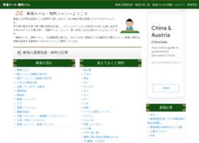 mahjong-rule.jp