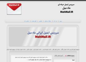 mahmail.ir