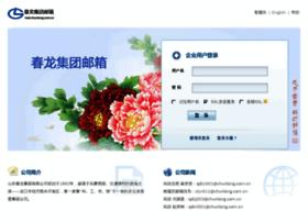mail.chunlong.com.cn