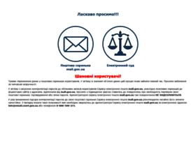 mail.gov.ua