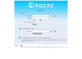 mail.kaz.kz