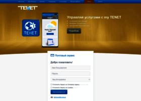 mail.te.net.ua