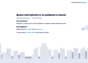 mail.teplozim.ru