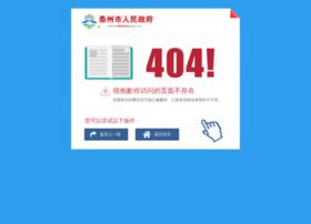 mail.xinghua.gov.cn