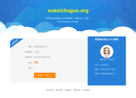 mail.xuexichuguo.org