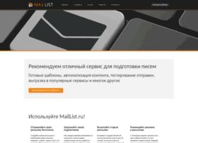 maillist.ru