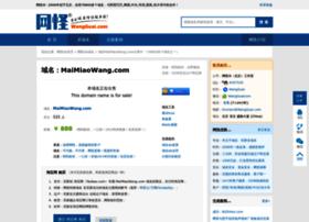 maimiaowang.com