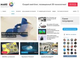 make-3d.ru
