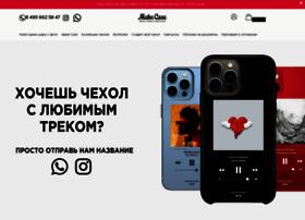 makecase.ru