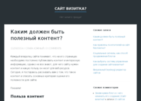 makecorpsite.ru