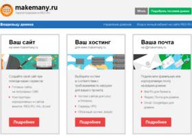 makemany.ru
