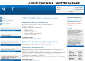maketrust.ru
