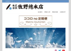 makihon.co.jp