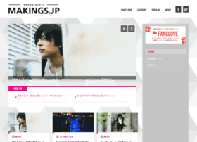 makings.jp