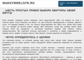maksymmelnyk.ru