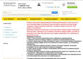 maktime-shop.ru