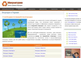 makulaturav.com.ua