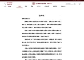 mall.christine.com.cn