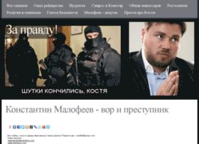 malofeev.co