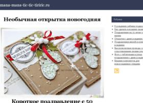 mana-mana-tic-tic-tiriric.ru