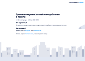 managment.aaanet.ru