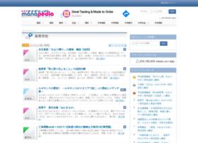 manapedia.jp