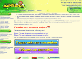 mandarin-print.com.ua