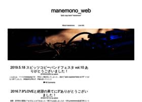 manemono.net