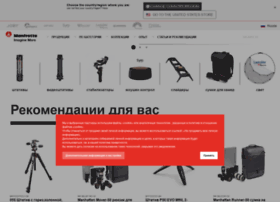 manfrotto.com.ru