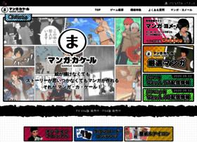 manga-kakeru.com