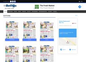 mangalamepaper.com