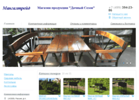 mangaltrade.ru