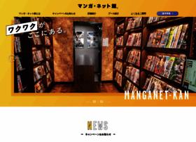 manganet-kan.jp