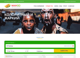 mango-go.ru