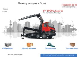 manipulator-57.ru