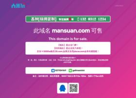 mansuan.com