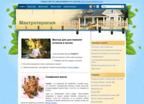 mantroterapija.ru
