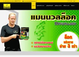 manuallock.com