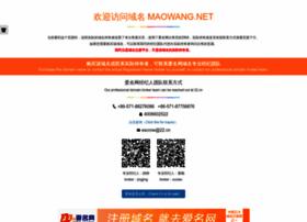 Maowang.net
