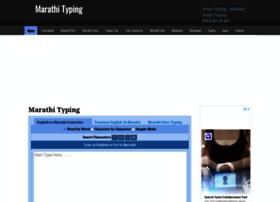 marathi.indiatyping.com