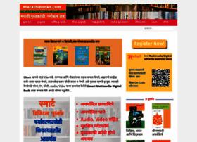 marathibooks.com
