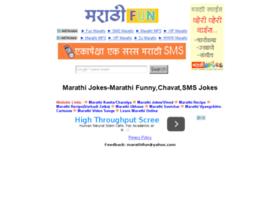 marathifun.com