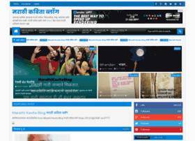 marathikavitablog.blogspot.in