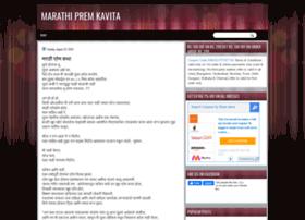 marathipremachyakavita.blogspot.com