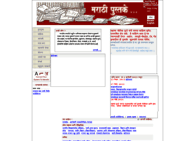 marathipustake.org