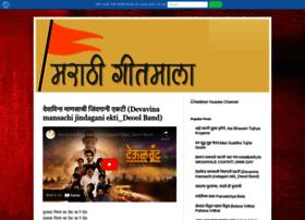 marathisongs.netbhet.com