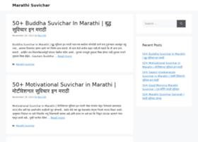 marathisuvi4.in