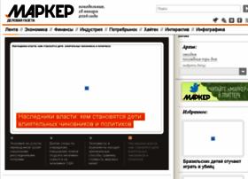 marker.ru